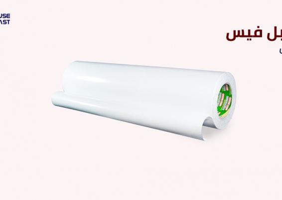 دبل فيس شفاف دبل فيس فوم رول دبل فيس عرض من ١/٢سم الي متر
