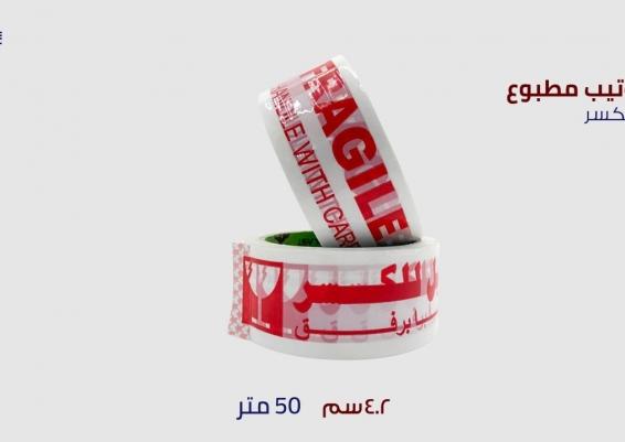 سلوتيب مطبوع ( عرض خاص - قابل للكسر -صنع في مصر)