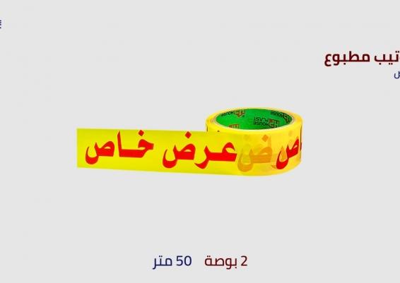 اطبع اسمك على السولتيب سلوتيب مطبوع ( عرض خاص - قابل للكسر -صنع في مصر)