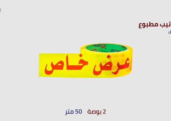 سلوتيب مطبوع  عرض خاص - قابل للكسر -صنع في مصر  اقوي سلوتيب مطبوع