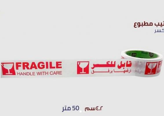 سلوتيب الوان مطبوع سلوتيب مطبوع ( عرض خاص - قابل للكسر -صنع في مصر)