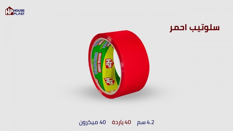 سلوتيب الوان Colored Adhesive Tape